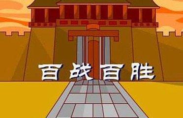成语故事枕头_百战百胜的成语故事