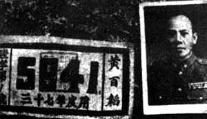 1948年11月6日 淮海战役开始
